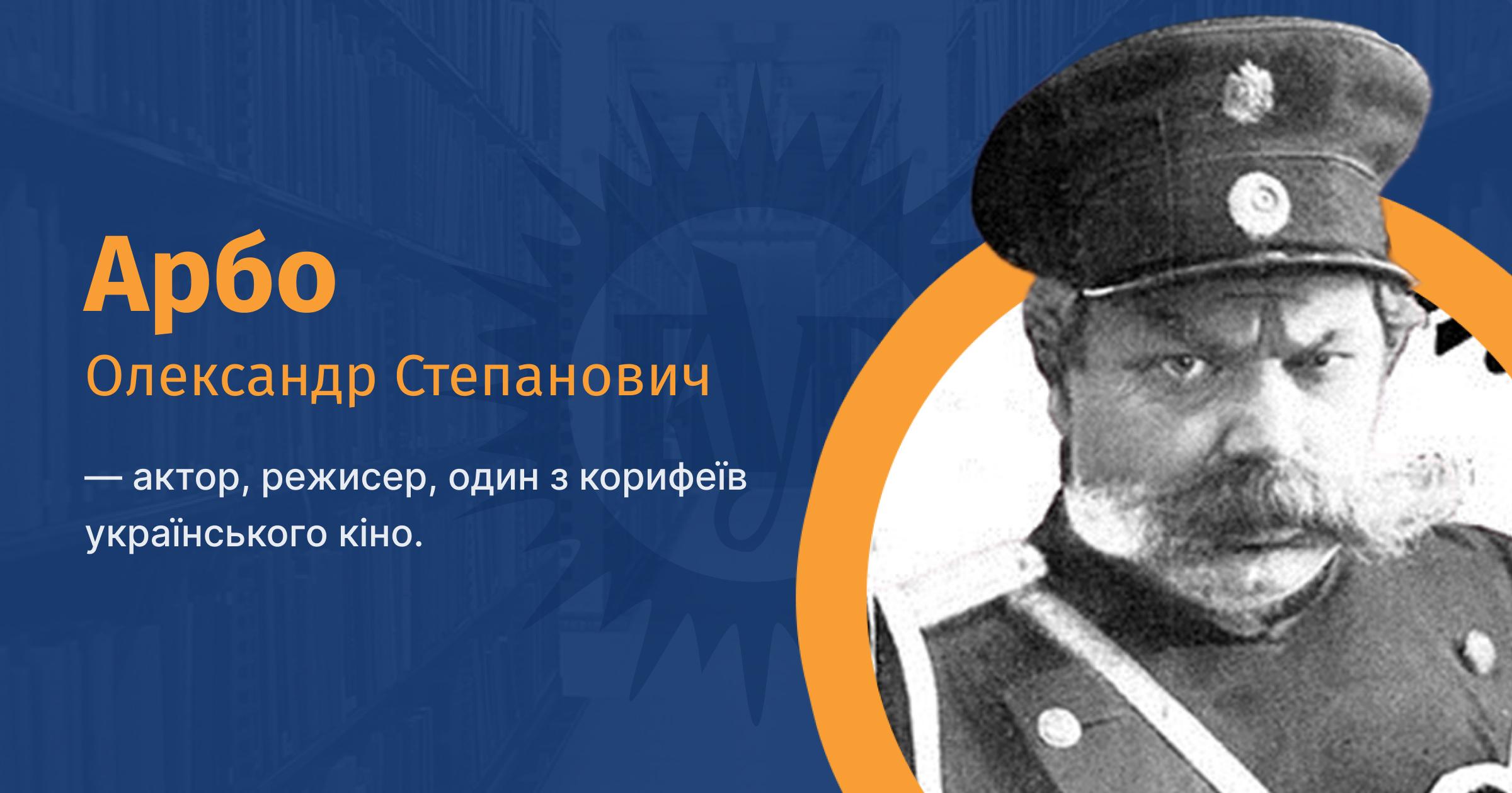 Арбо, Олександр Степанович